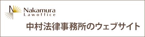中村法律事務所コーポレートサイト